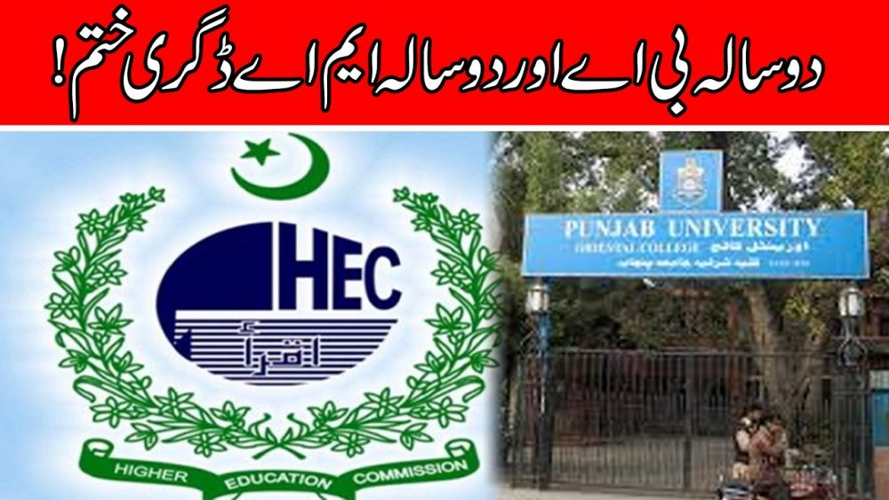 Photo of HEC abolishes 2 year BA and BS degree programes